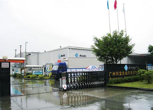 广州阿雷斯提汽车配件有限公司