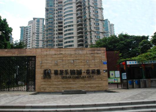 广州雅居乐(锦官城)