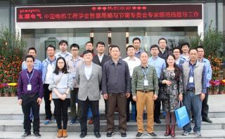 中国电机工程学会智慧用能与节能专委会专家组一行莅临我司调研活动