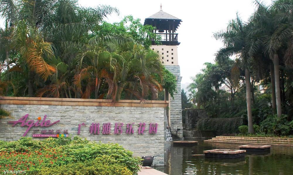 廣州雅居樂花園(十年小雅)