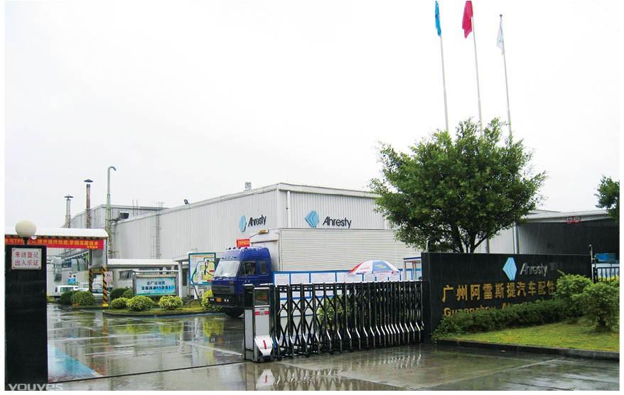 廣州阿雷斯提汽車配件有限公司