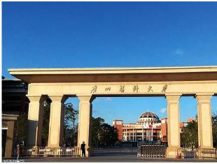 广州医科大学番禺小区