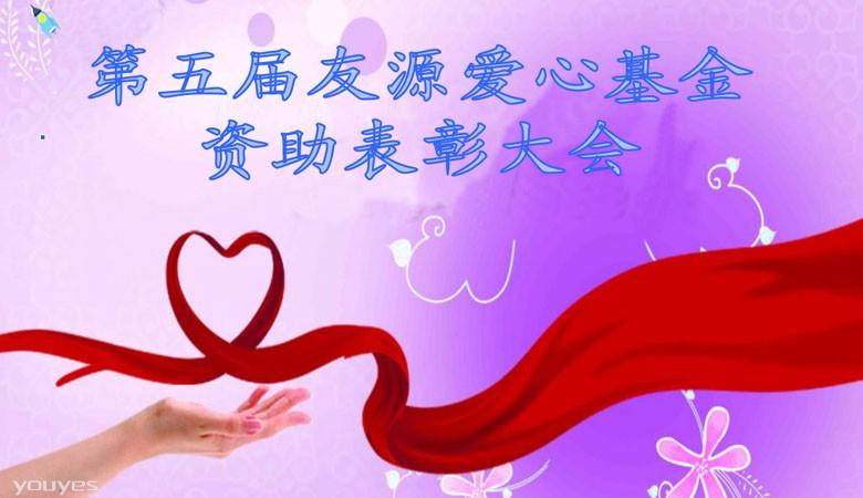 我司举办第五届友源爱心基金会资助表彰大会